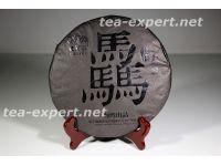 """老同志""""肖马饼""""饼茶2014 年(生茶) Xiao Ma Bing """"В память года лошади"""""""