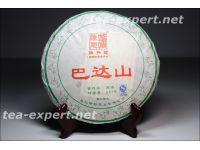 """陳升号""""巴达山""""饼茶2014年(生茶) Ba Da Shan """"Горы Ба Да Шань"""""""