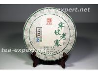 """陳升号""""半坡老寨""""饼茶2017年(生茶) Ban Po Lao Zhai """"Бань По Лао Чжай"""""""