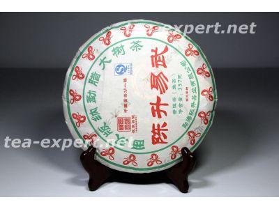 """陳升号""""陈升易武""""饼茶2013年(生茶) Chen Sheng Yi Wu """"Чэнь Шэн И У"""""""