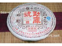 """勐库""""勐库号""""饼茶2007年(生茶) Mengku Hao """"Фирма Мэнку"""""""