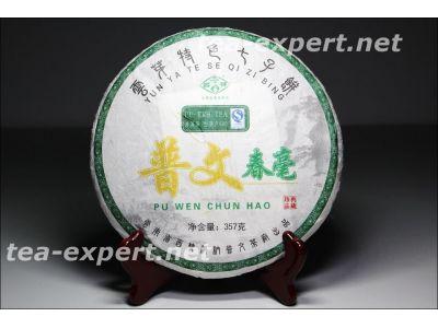 """普文""""普文春毫""""饼茶2016年(生茶) Pu Wen Chun Hao """"Весенние ворсинки от Пувэнь"""""""