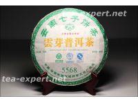 "普文""云芽普洱茶5568""饼茶2016年(生茶) Yun Ya Puer Cha ""Пуэр Юнья 5568"""