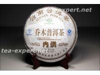 """普文""""乔木普洱茶""""饼茶2014年(生茶) Qiao Mu Puer Cha """"Высокие чайные деревья"""""""