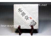 """普文""""老班章""""饼茶2015年(生茶) Lao Ban Zhang """"Лао Бань Чжан"""""""