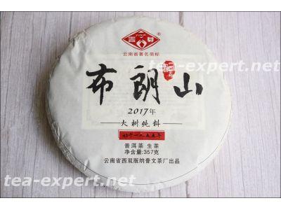 """云芽""""布朗山""""饼茶(生茶)2017年 Bulang Shan """"Булан шань"""""""