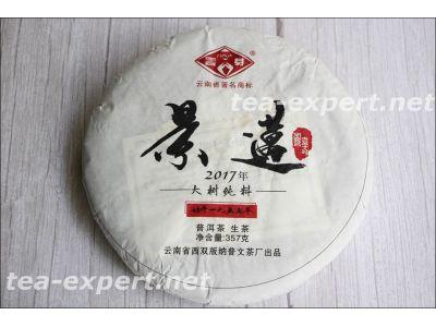"""云芽""""景迈""""饼茶(生茶)2017年 Yunya Jingmai """"Дальний вид"""""""