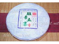"""勐海龙聘号""""班章五寨""""饼茶2020年(生茶) Banzhang Wu Zhai """"5 деревень Баньчжан"""""""