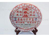 """鸿泰昌""""刮风寨""""饼茶2014年(生茶) Gua Feng Zhai """"Деревня Гуа Фэн"""" (горы И У)"""