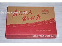 """老同志""""为天下人做好茶""""砖茶2017年(熟茶) Wei Tiangxia Ren Zuohao Cha """"Чай для всех"""""""