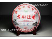 """普文""""老树陈香""""饼茶2016年(熟茶) Lao Shu Chen Xiang """"Аромат старых деревьев"""""""