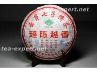 "普文""越陈越香""饼茶2014年(熟茶) Yue Chen Yue Xiang ""Аромат всё сильнее"""