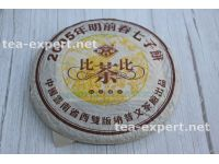 """普文""""比茶比""""饼茶2005年(熟茶) Bi Cha Bi """"Сравнивать чай"""""""