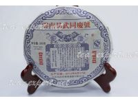 "易武同庆号""南糯山老树""饼茶2012年(熟茶) Nan Nuo Shan Lao shu ""Нань Но Шань Лао Шу"""