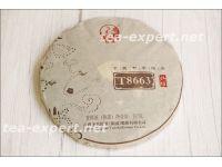 """下关七子饼茶""2017年(熟茶) Xiaguan Qi Zi Bing Cha ""Семёрка от Сягуань T8663"""