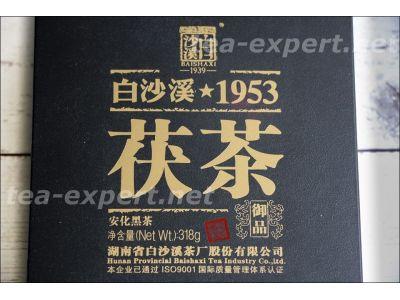 """白沙溪1953砖茶黑茶2018年 Bai Sha Xi 1953 """"Бай Ша Си 1953"""""""