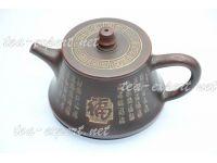 """钦州茶壶""""百福""""210毫升 Bai Fu """"Сто раз Счастья (пожелать)"""""""